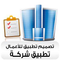 تصميم تطبيق شركة للاعمال